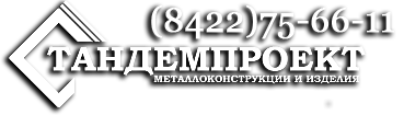 Тандемпроект, (8422)75-66-11